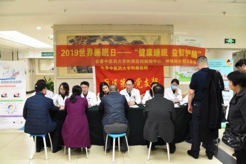 """长春中医药大学附属医院举办""""世界睡眠日""""大型义诊"""