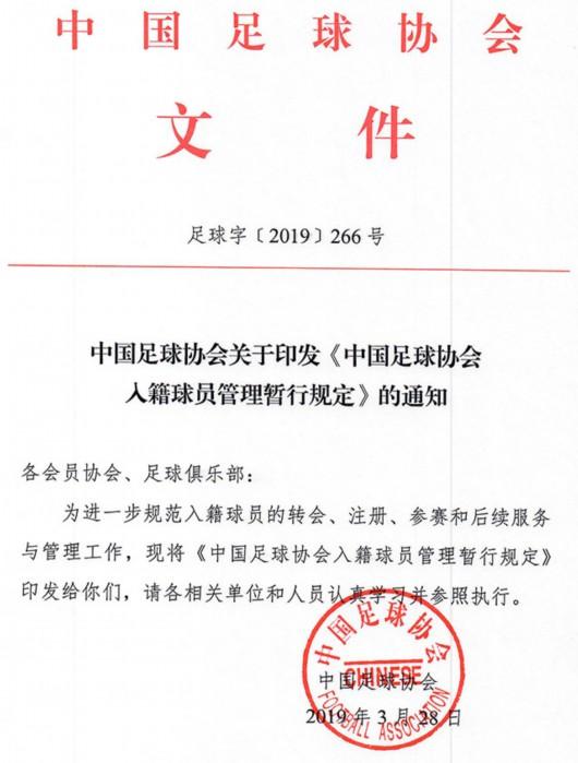 中国足协:归化球员要培养爱国主义情怀