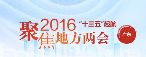 东莞揭阳云浮三市长谈供给侧改革