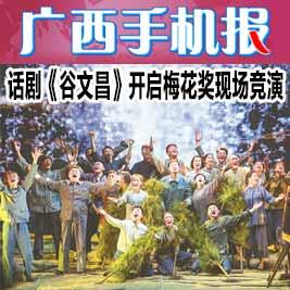 广西手机报4月14日上午版