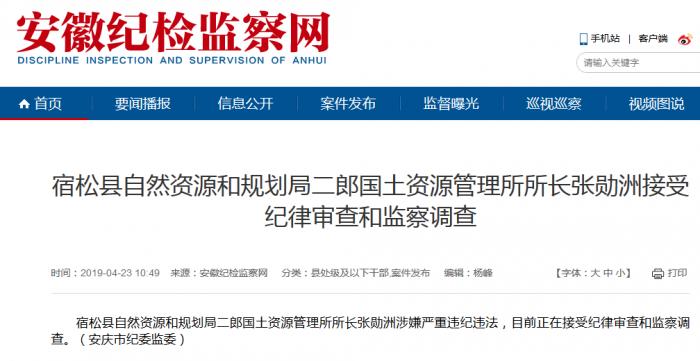 宿松县二郎国土所所长张勋洲接受纪律审查和监察调查
