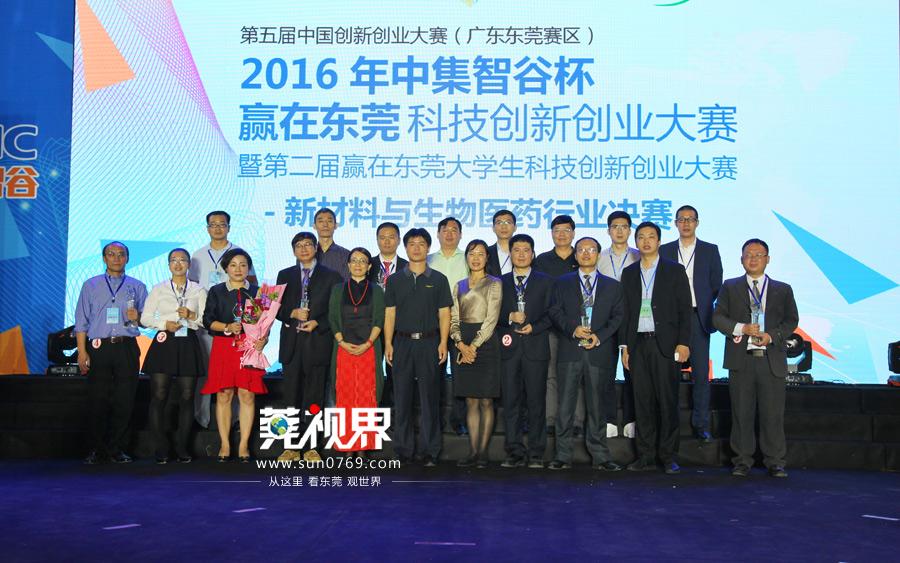 【莞视界】2016年赢在东莞科技创新创业大赛新材料与生物医药行业决赛落幕
