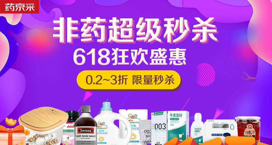 """618成交额达去年同期18倍!""""药京采""""组合拳打造医药电商B2B新模式"""