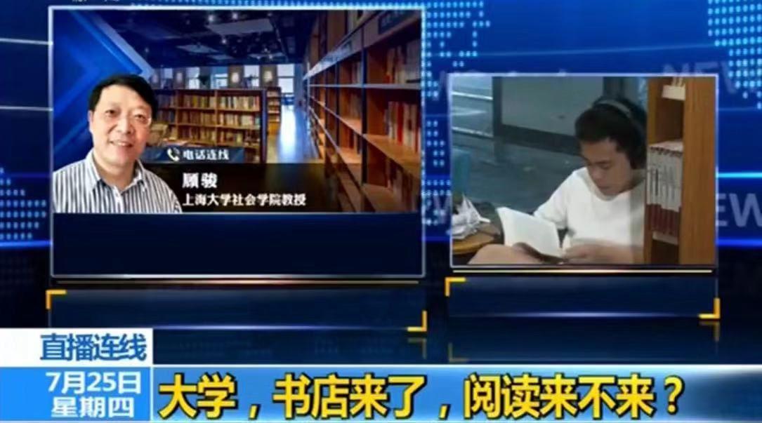 高校应有一所实体书店成焦点 大学生阅读来不来?