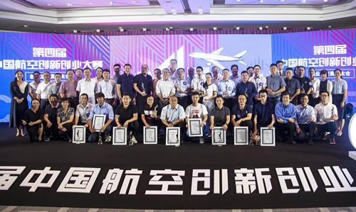 第四届中国航空创新创业大赛创业组复赛十强揭晓