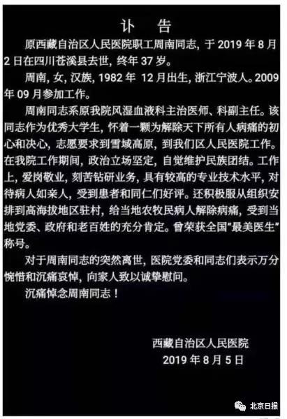 """扎根西藏10年,80后""""最美医生""""突然离世,网友痛惜!"""