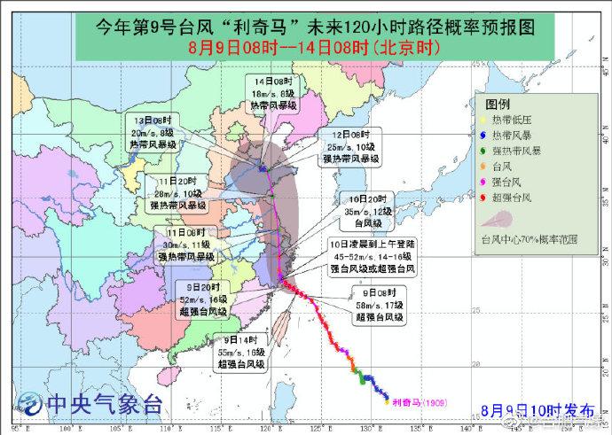 超强台风今夜影响合肥 或将出现强降雨和大风