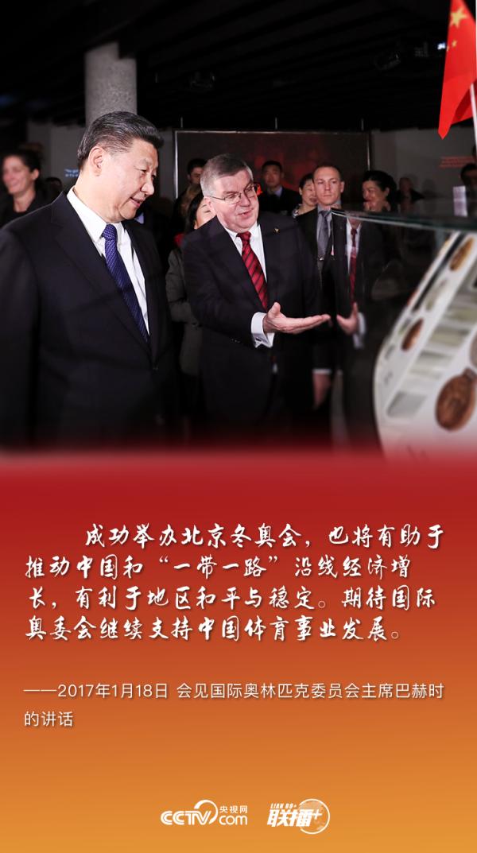 """联播+丨六张海报 看习近平如何开展""""体育外交"""""""