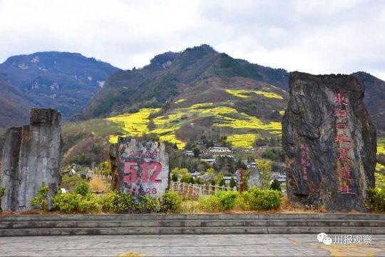 四川再添一处国家地质公园 青川地震遗迹地质公园晋级