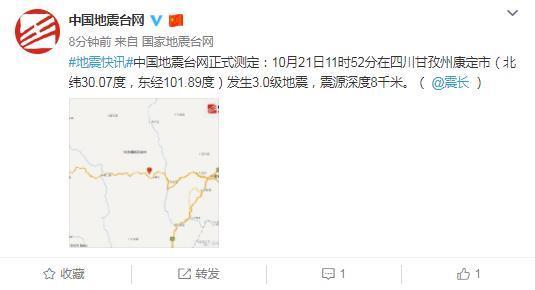 四川康定发生3.0级地震 无受灾情况
