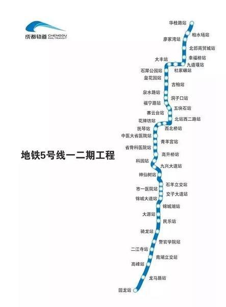 你关心的成都地铁5号线完成全功能测试 离开通不到60天