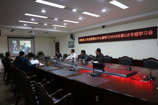 武宣法院学习全会精神 推动审判事业发展