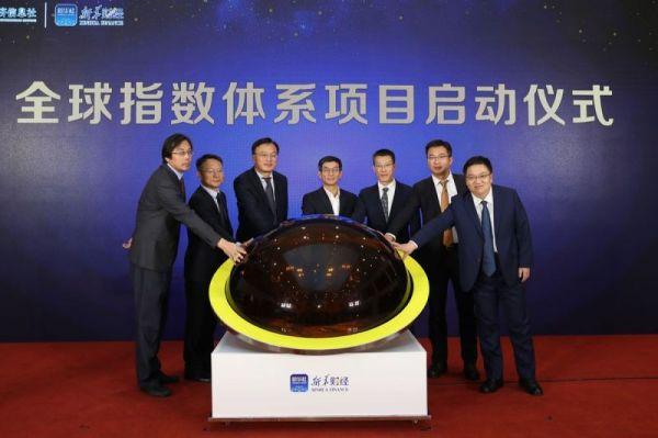 新华财经 | 全球指数体系项目在京启动