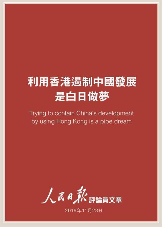 人民日报评论员:利用香港遏制中国发展是白日做梦