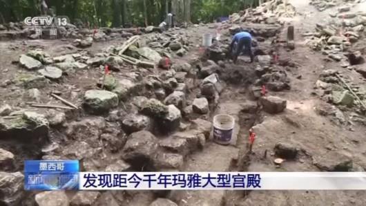 墨西哥发现玛雅大型宫殿遗址 距今已有1000多年