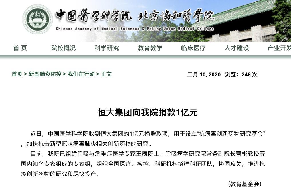 """恒大集团向中国医学科学院捐赠1亿元 设立""""抗病毒创新药物研究基金"""""""