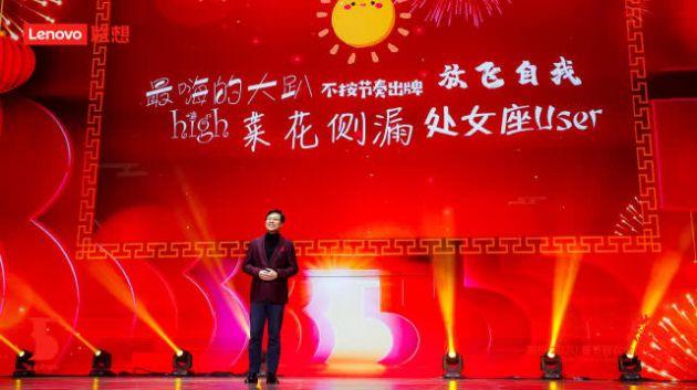 杨元庆:联想坚定不移地转型 终于走过了的拐点
