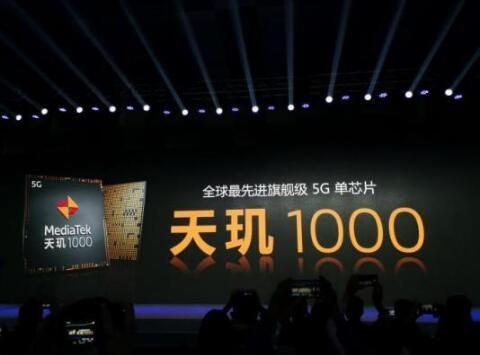 传高通骁龙765降价30% 联发科5G芯片失去2500万订单