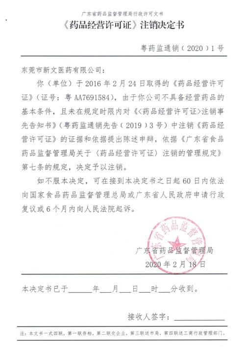 广东省药监局注销东莞市新文医药有限公司《药品经营许可证》