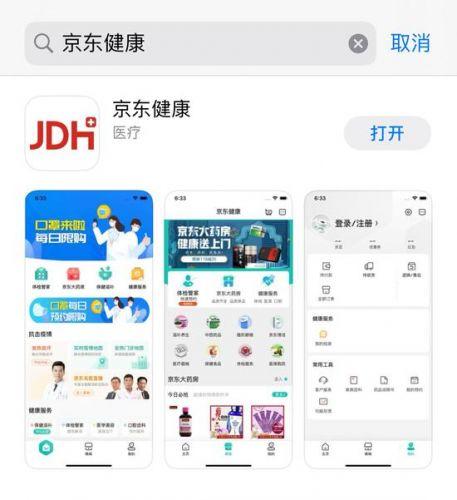 京东健康iOS版上线 提供购买药品以及在线问诊等服务