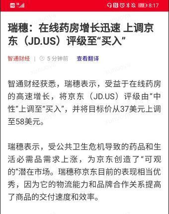 """疫情加速医药电商发展 瑞穗上调京东股票评级至""""买入"""""""