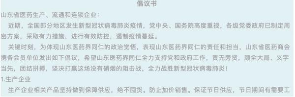 超亿驰援,山东省医药商会企业做出暖心之举