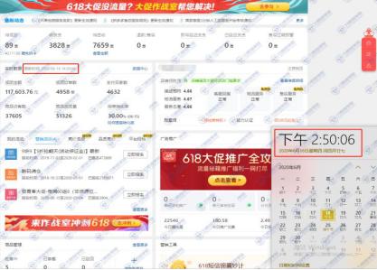 618开场战报:匀思电商公司谈天猫618成交额同比增长100