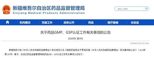 新疆维吾尔自治区药品监督管理局关于药品GMP、GSP认证工作有关事项的公告