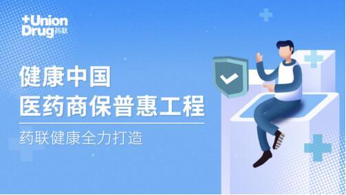 """商保赋能,""""健康中国·医药商保普惠工程""""助药店高质发展"""