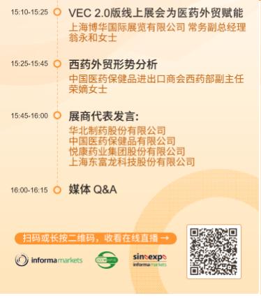 MEC China 2020 海外推广直通车暨医药外贸形势在线直播