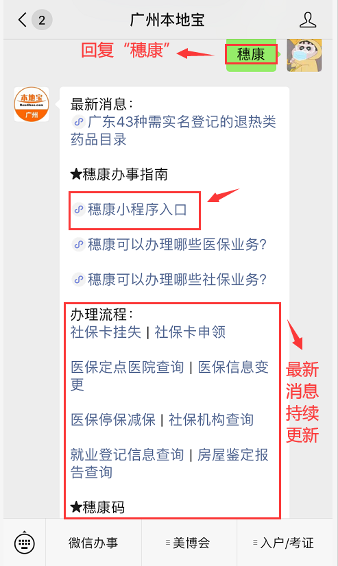 2020广州定点医药机构可在穗康小程序查询