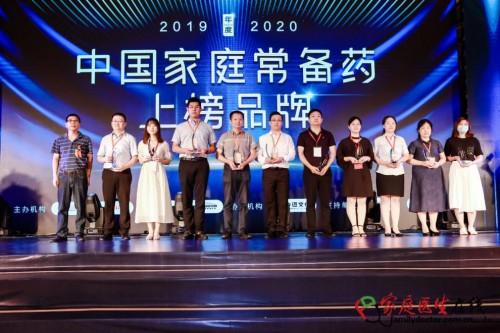 """""""2019~2020年度中国家庭常备药""""上榜品牌正式发布"""