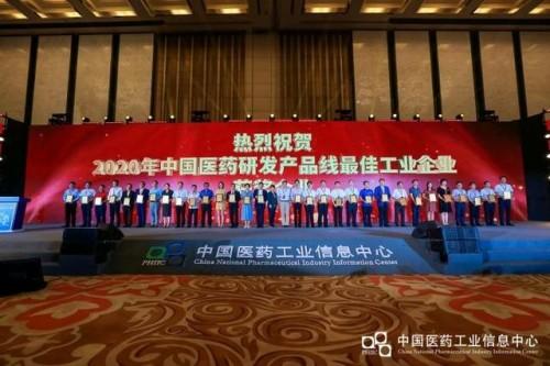 """先声药业连续八年获评""""中国医药研发产品线最佳工业企业"""""""