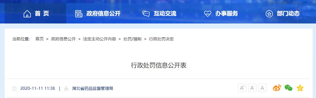 湖北省药品监督管理局发布对6家公司行政处罚信息