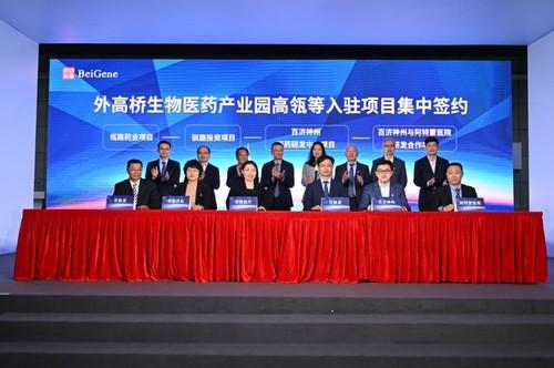 百济神州上海医药研发中心正式启用